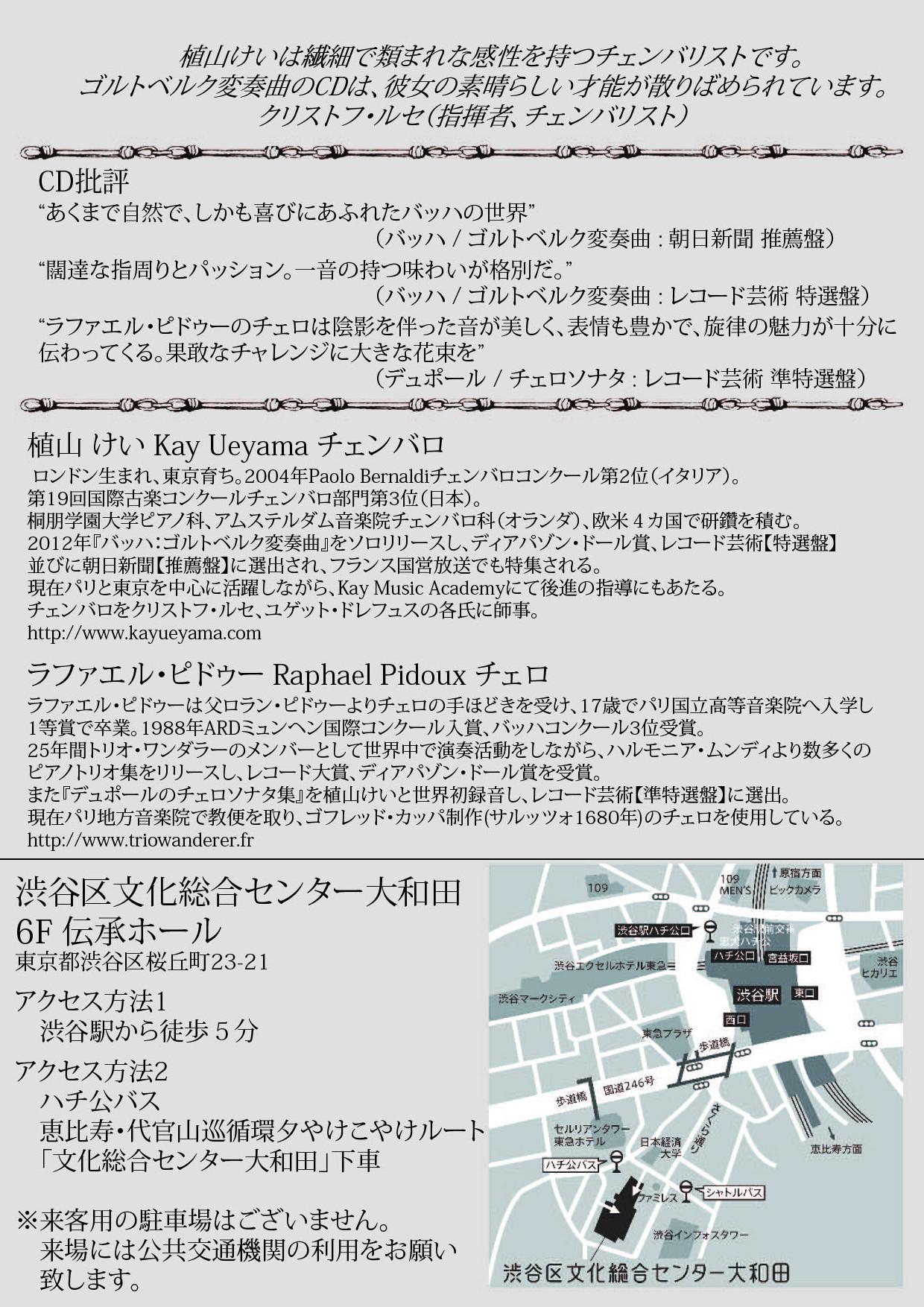 Kay Ueyama Rectial Tokyo 2013.5.7 裏