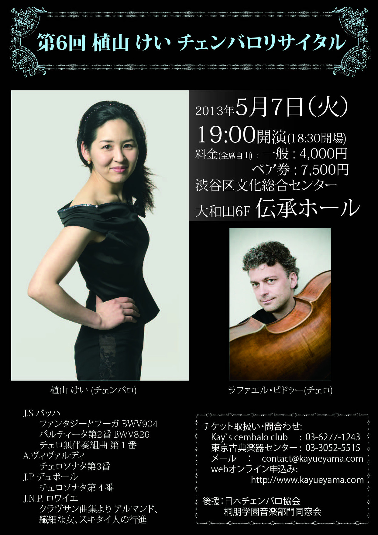 Kay Ueyama Rectial Tokyo 2013.5.7
