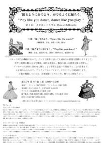 11 7 バロックダンス講座