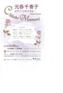 520 元呑千香子リサイタル表